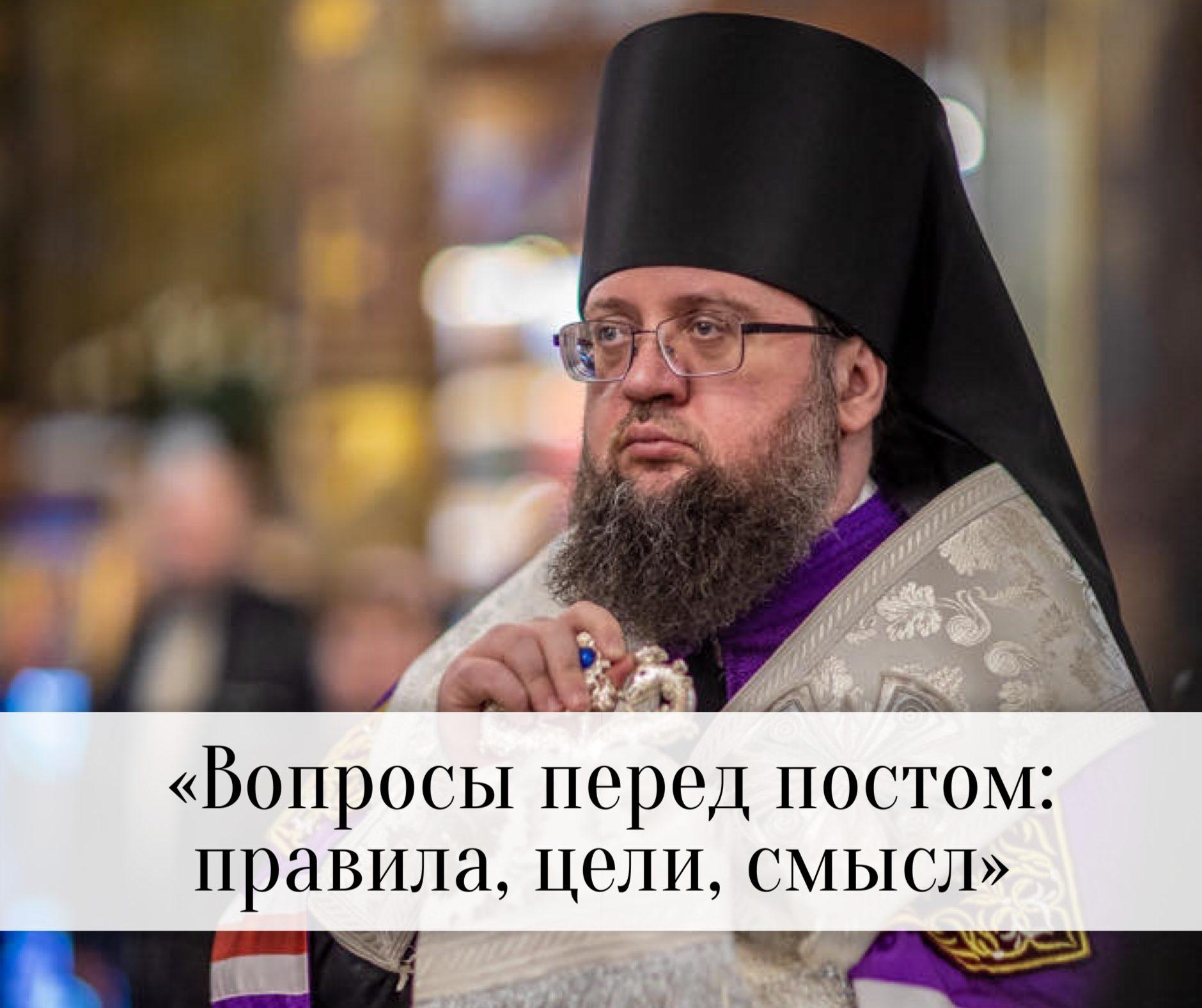 Епископ Сильвестр (Сточев) «Вопросы перед постом: правила, цели, смысл»