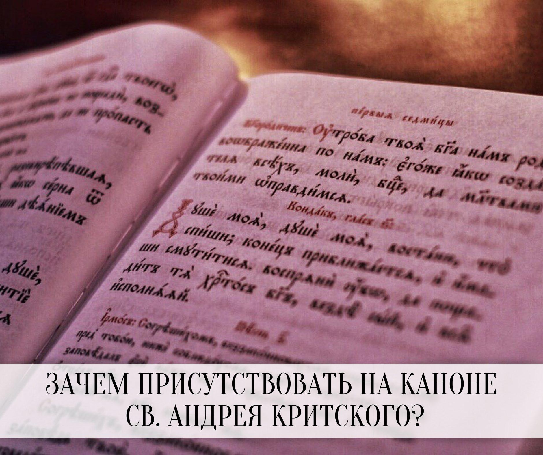 Епископ Сильвестр (Стойчев) «Зачем присутствовать на каноне св. Андрея Критского и делать земные поклоны?»