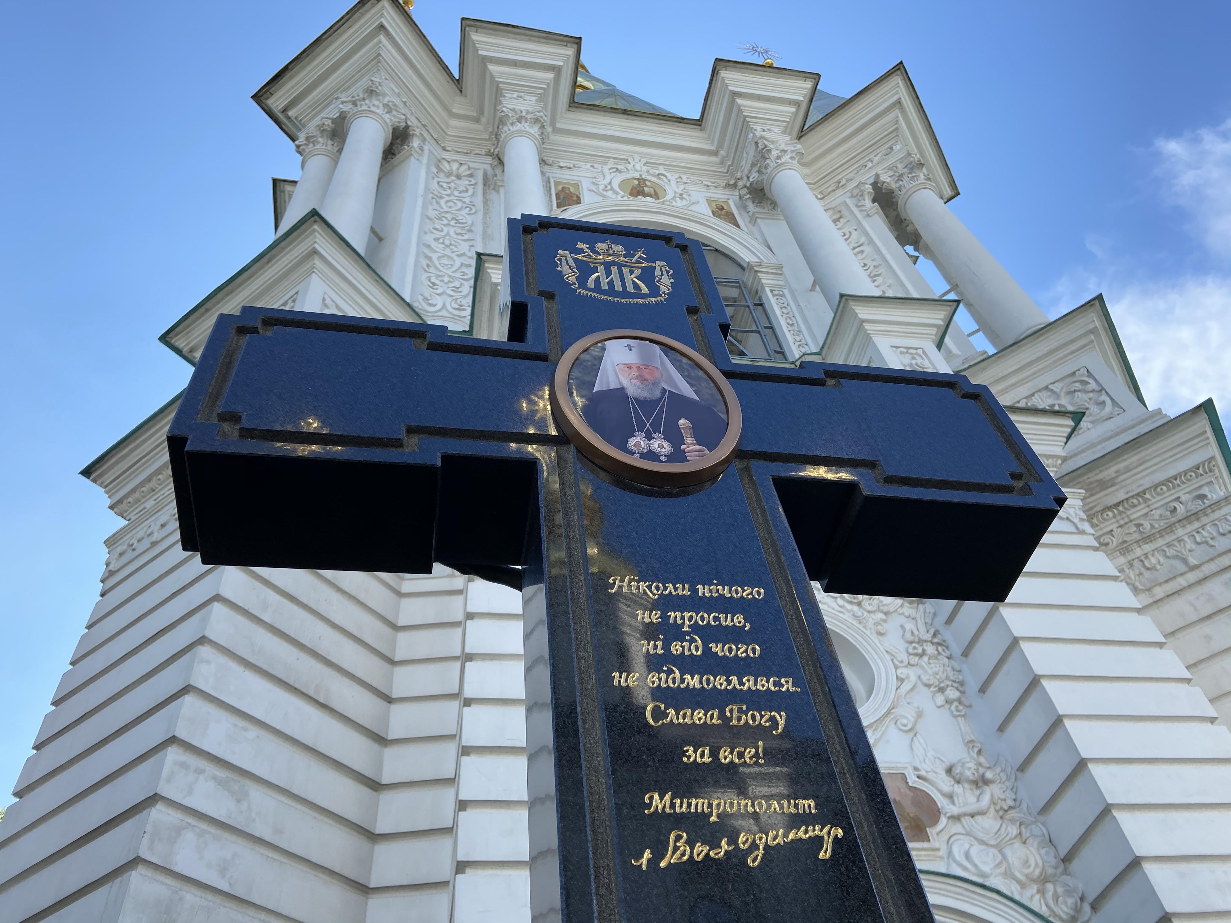 Заупокійна літія у 28-му річницю Харківського Собору єпископів УПЦ (+відео)