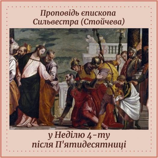 Єпископ Сильвестр (Стойчев). Слово в Неділю 4-ту після П'ятидесятниці
