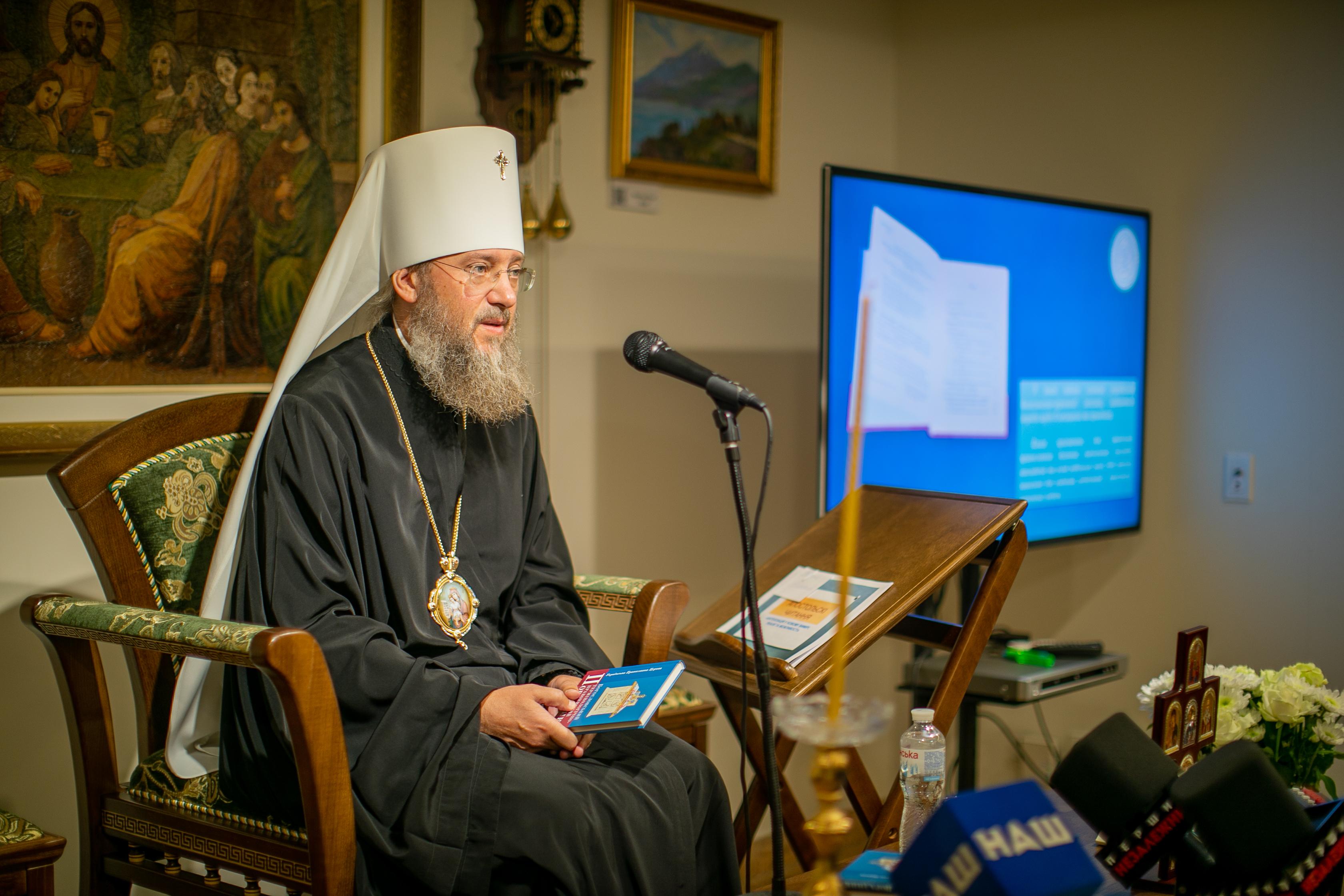 На конференції в Києві відбулась презентація богословського термінологічно-правописного порадника, підготованого Київськими духовними школами