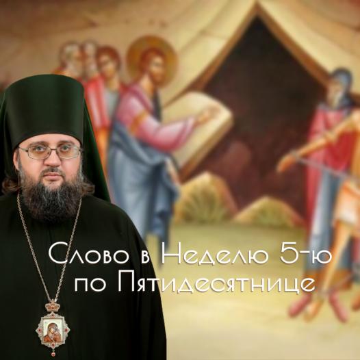 Епископ Сильвестр (Стойчев). Проповедь в Неделю 5-ю по Пятидесятнице об исцелении Гадаринских бесноватых